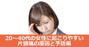 片頭痛の原因と予防策